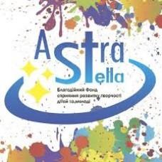 АСТРА СТЕЛЛА - Благотворительный фонд
