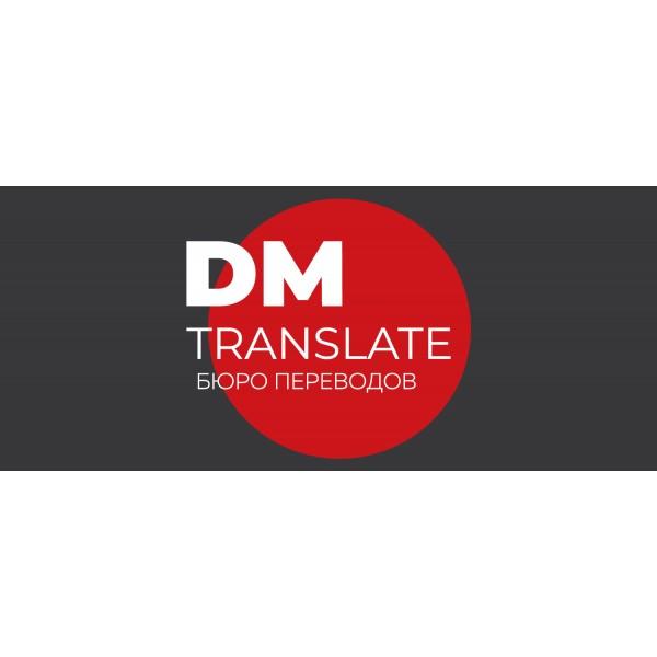 Бюро перекладів DMTranslate