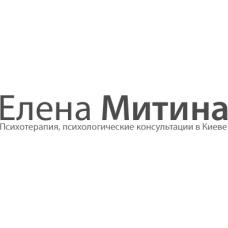 Елена Митина -Психотерапевт в Киеве