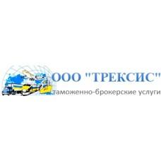 """ООО """"Трексис"""" - Таможенно-брокерские услуги"""