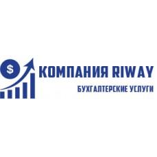 Бухгалтерская компания Райвей
