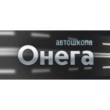 Онега - Автошкола