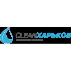 Клининговая компания CLEAN Харьков