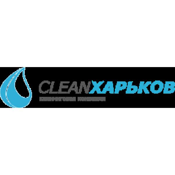 """Клининговая компания """"CLEAN Харьков"""""""