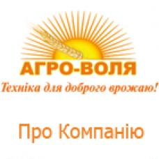 АГРО-ВОЛЯ - сельхозтехника
