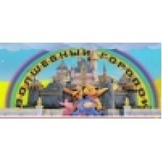 Волшебный городок - детский клуб