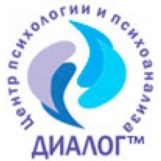Диалог - центр психологии и психоанализа