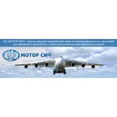 Мотор Сич - производство авиационных двигателей