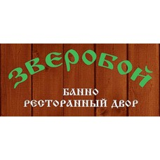 Зверобой - Банно-Ресторанный двор