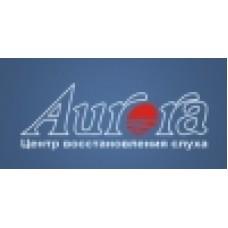 Аврора - центр слуховой реабилитации