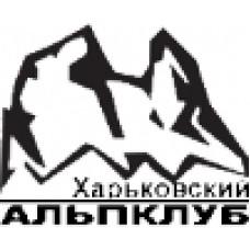 Харьковский областной клуб альпинистов
