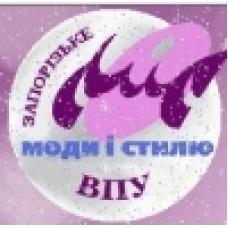 Запорожское высшее профессиональное училище моды и стиля