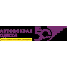 Международный автовокзал Одессы