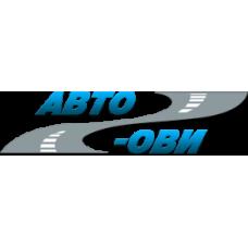 Авто-ОВИ
