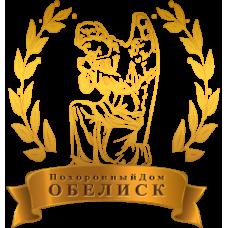 Обелиск - бюро ритуальных услуг