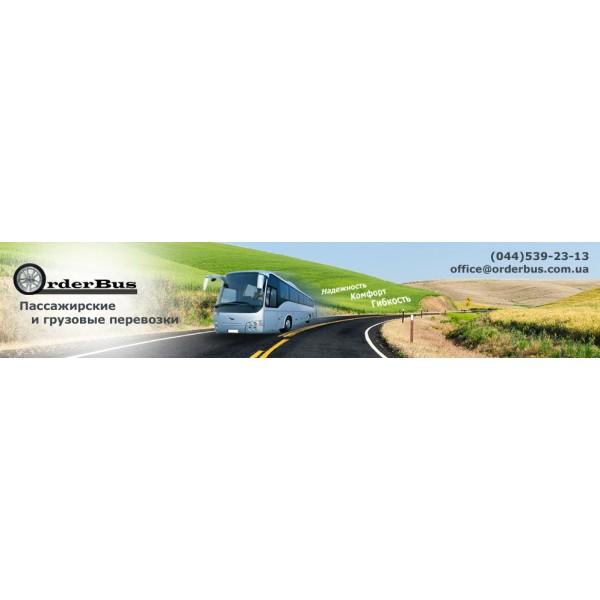 Orderbus - пассажирские перевозки