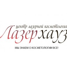 Лазер Хаус - центр лазерной косметологии Днепр