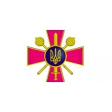 Киевский Городской Военный Комиссариат