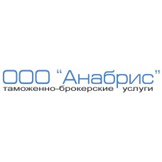 Анабрис - Таможенно-брокерские услуги