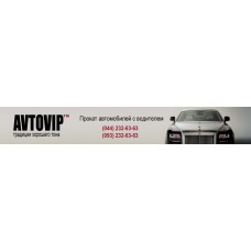AvtoVip - Прокат автомобиля на свадьбу