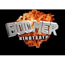 Кинотеатр - Boomer