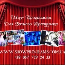 ShowPrograms - Агентство по организации праздников