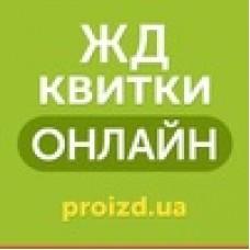 Proizd.ua - Продажа билетов