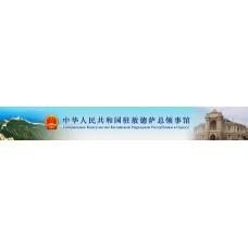 Генеральное консульство Китайской Народной Республики в Одессе