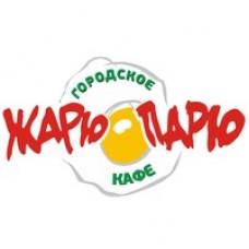 Жарю - Парю кафе Киев