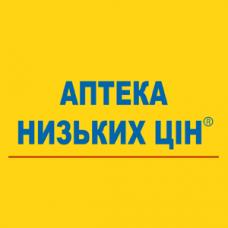 Аптека низких цен Одесса,Королева 80