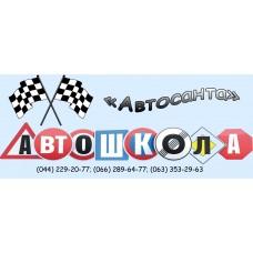 Автолен - Автошкола