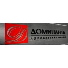 Доминанта - Адвокатская фирма