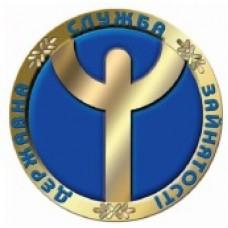 Городской Центр Занятости - Харьков