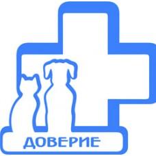 Доверие - Ветеринарная клиника