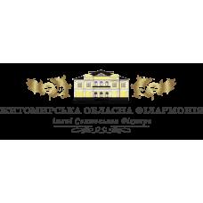 Житомирская областная филармония