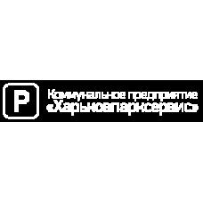 Харьковпарксервис