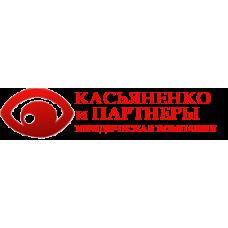 Касьяненко и партнеры - Юридическая компания