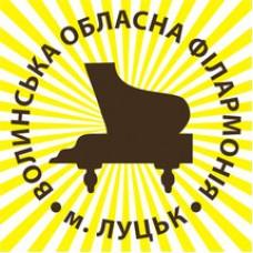 Волынская областная филармония