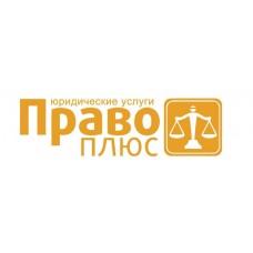 Pravo Plus - Юридическая компания