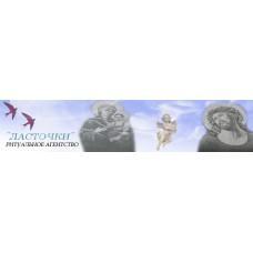 Ласточки - Ритуальное агентство