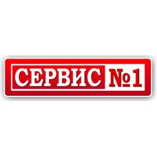 Компьютерный сервис №1 - Сервисный центр Одесса