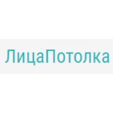 Лица Потолка - Натяжные потолки в Одессе