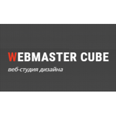 Webmaster Cube - Веб-студия