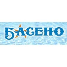 Басено - Строительство бассейнов в Одессе
