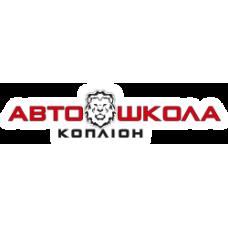 Коплион - Автошкола