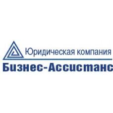 Бизнес-Ассистанс - Юридическая компания