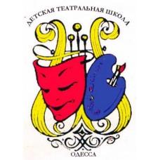 Детская театральная школа Одесса