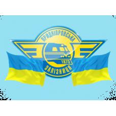 Приднепровская железная дорога - национальный перевозчик