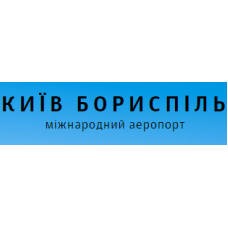 Аэропорт Киев Борисполь