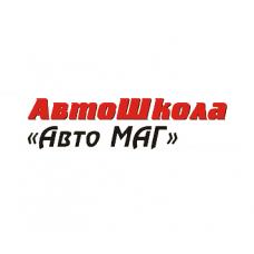 Автошкола Авто Маг